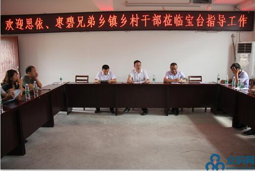 四川阆中思依镇、枣碧乡到宝台乡参观考察产业发展和场镇建设