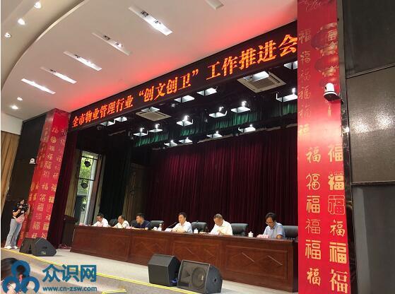 阆中市房地产管理局创文创卫工作  强化举措再提升    巩固成果在行动